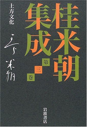 桂米朝集成〈第3巻〉上方文化の詳細を見る
