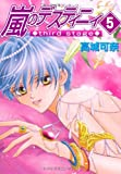 嵐のデスティニィ third stage 5 (ASAHIコミックス)