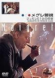 メグレ警視 ジュモン51分の停車[DVD]