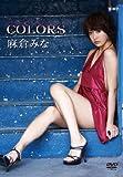 麻倉みな COLORS[DVD]