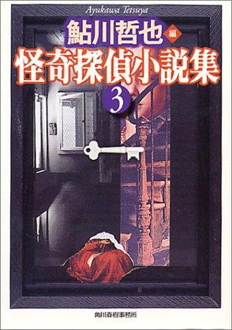 怪奇探偵小説集〈3〉 (ハルキ文庫)の詳細を見る