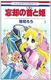 忘却の首と姫 第1巻 (花とゆめCOMICS) 画像