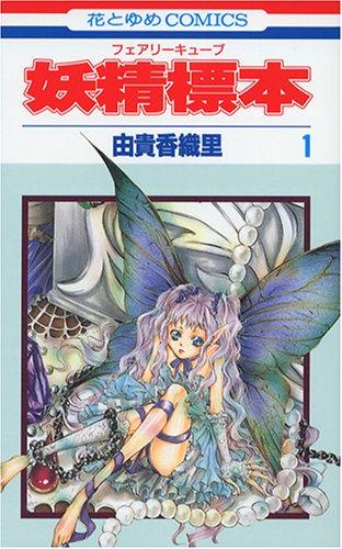妖精標本 第1巻 (花とゆめCOMICS)の詳細を見る