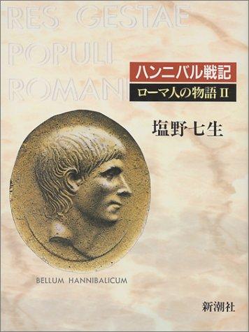 ローマ人の物語 (2) ハンニバル戦記の詳細を見る