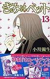 きみはペット (13) (講談社コミックスKiss (559巻)) (商品イメージ)