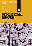 病の自然経過と精神療法 新装版 (新世紀の精神科治療)
