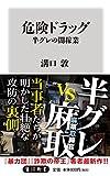 危険ドラッグ 半グレの闇稼業 (角川新書) 画像