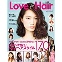 Love For Hair  ラブ フォーヘア (東京カレンダーMOOKS)