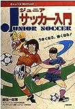 ジュニアサッカー入門―うまくなる、強くなる! (スポーツマニュアル)