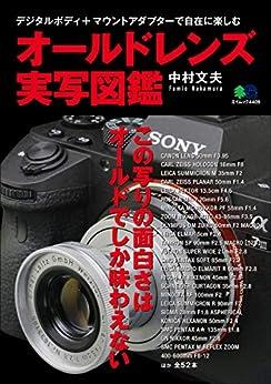 [中村 文夫]のオールドレンズ実写図鑑[雑誌] エイムック