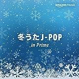 冬うたJ-POP in Prime