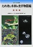 ため池と水田の生き物図鑑 動物編
