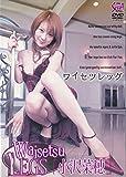 ワイセツレッグ 小沢菜穂 [DVD]