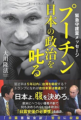 プーチン 日本の政治を叱る (OR books)