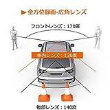 高画質 ドライブレコーダー 3カメラ 車内/車外/バックカメラ 全方位録画 1080PフルHD 170度広角レンズ 1200万画素 4インチ液晶 小型ドラレコ 常時録画・SOS緊急録画・ループ録画・Gセンサー搭載・駐車監視・動体検知・暗視機能