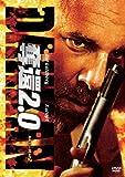 奪還2.0[DVD]