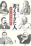 考えすぎた人: お笑い哲学者列伝