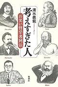 清水義範『考えすぎた人: お笑い哲学者列伝』の表紙画像