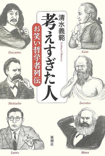 考えすぎた人: お笑い哲学者列伝の詳細を見る