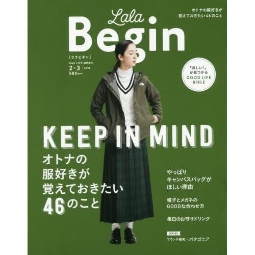 LaLaBegin 2・3 2018  (Begin2月号臨時増刊)
