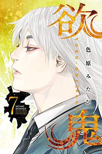 欲鬼(7) (講談社コミックス月刊マガジン)