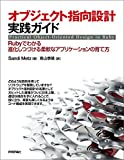 オブジェクト指向設計実践ガイド ?Rubyでわかる 進化しつづける柔軟なアプリケーションの育て方