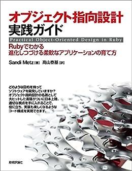 [Sandi Metz]のオブジェクト指向設計実践ガイド ~Rubyでわかる 進化しつづける柔軟なアプリケーションの育て方