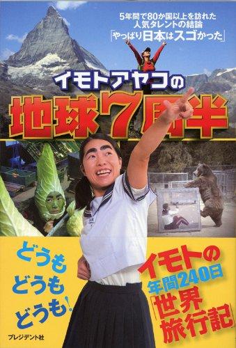 日テレ「イモトアヤコのエベレスト登頂は大丈夫」