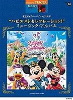 """STAGEA ディズニー(7~6級) Vol.14 東京ディズニーリゾート®35周年 """"ハピエストセレブレーション! """""""