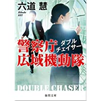 ダブルチェイサー: 警察庁広域機動隊 (徳間文庫)