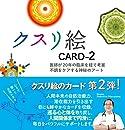 クスリ絵カード_2