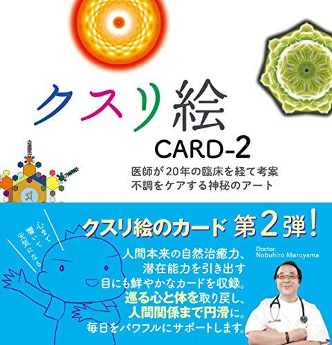 クスリ絵カード_2 ([バラエティ])