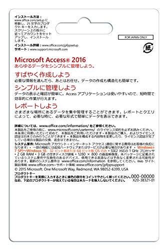 Microsoft Access 2016 (最新)|カード版|Win対応