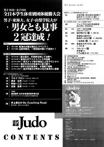 近代柔道 2017年 12 月号 [雑誌]