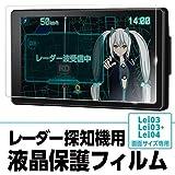 レーダー探知機用液晶保護フィルム OP-PF40 【Lei03/Lei03+/Lei04専用】