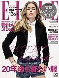 ELLE JAPON (エル・ジャポン) 2018年9月号
