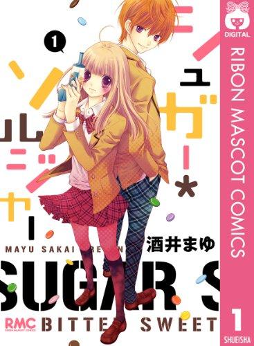 シュガー*ソルジャー 1 (りぼんマスコットコミックスDIGITAL)