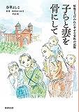 子らと妻を骨にして―原爆でうばわれた幸せな家族の記憶 (KanKanComics)
