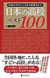 日本の高校ベスト100