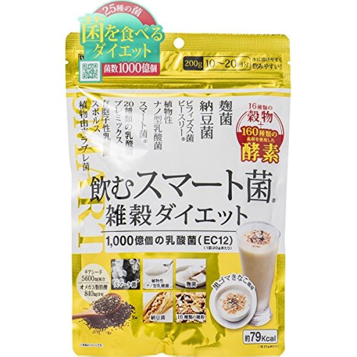 れんが定期的代数【お徳用3個セット】飲むスマート菌 雑穀ダイエット 200g ×3個セット