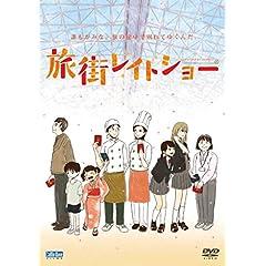 旅街レイトショー [DVD]