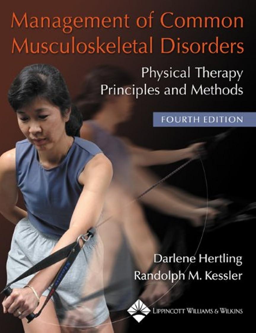 請負業者クスクストレーダーManagement of Common Musculoskeletal Disorders (Management of Common Musculoskeletal Disorders (Hertling))