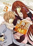 東海道HISAME-陽炎 3 (IDコミックス ZERO-SUMコミックス)