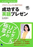 [CD付]成功する英語プレゼン