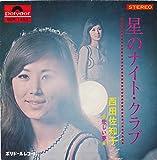 星のナイト・クラブ [EPレコード 7inch]