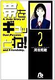 帯をギュッとね! (2) (小学館文庫)