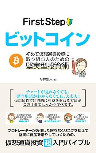 FirstStepビットコイン: 初めて仮想通貨投資に取り組む人のための堅実型投資術