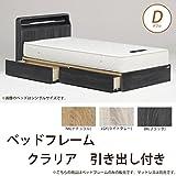 ベッドフレーム クラリア 引き付き ダブル Granz グランツ /ナチュラル