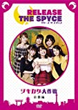 DVD「RELEASE THE SPYCEツキカゲ大作戦」京都編[DVD]