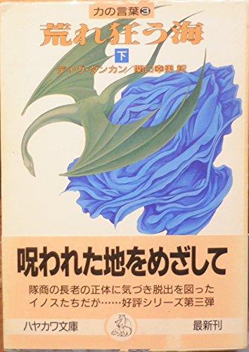 荒れ狂う海〈下〉 (ハヤカワ文庫FT―力の言葉)の詳細を見る